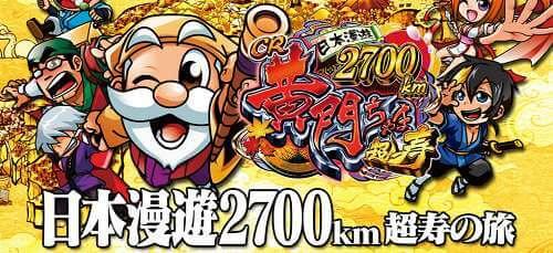 patikoumon2700