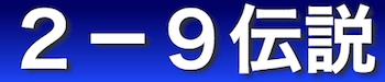 スクリーンショット 2015-11-25 15.35.32