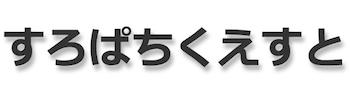 スクリーンショット 2015-11-25 15.36.16