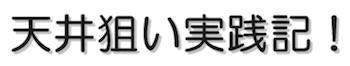 スクリーンショット 2015-11-25 15.34.29