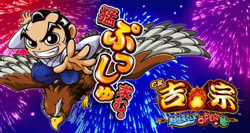 yoshimune3