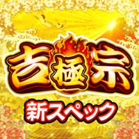 yosimunekiwami-aikon