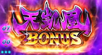 シャドウハーツ2 bonus