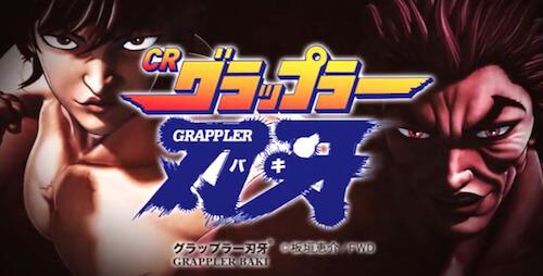 グラップラー刃牙