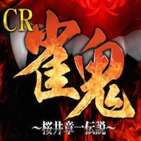 雀鬼-桜井章一伝説aikon