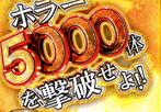 5000tai