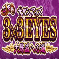 33aikon
