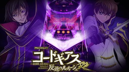コードギアスR2-main