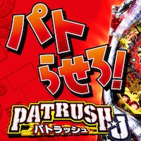 パトラッシュJ-aikon