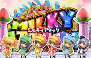 milky_atk