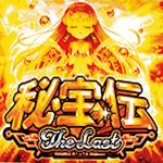 秘宝伝thelast-aikon