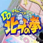 DD北斗の拳aikon