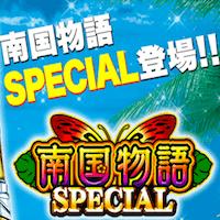 南国物語SPECIAL_aikon