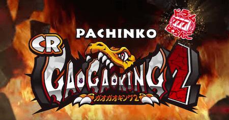 gaogaoking2_main