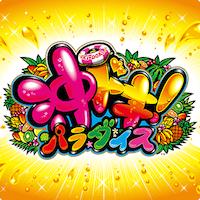 okidoki_aikon