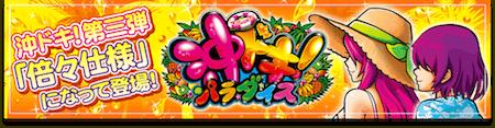 okidoki_main