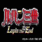ルパン三世~Lupin The End~aikon