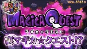 特化ゾーン「裏マギカ☆クエスト」
