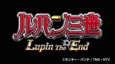 ルパン三世~Lupin The End~