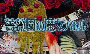 マミ 「vs薔薇園の魔女」