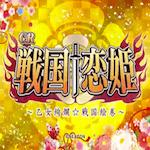戦国恋姫aikon