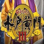 水戸黄門3