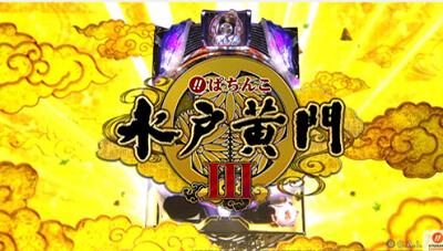 CR水戸黄門3
