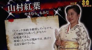 REG中キャラクタ紹介