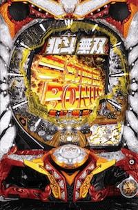 「北斗無双甘」の画像検索結果