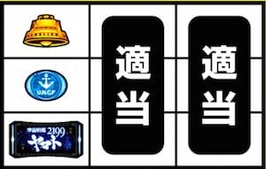 ハズレorリプレイorベルorチャンス目orMB