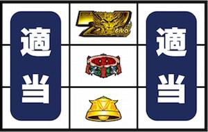 スイカ・チャンス目B