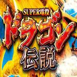 CR SUPER電役ドラゴン伝説