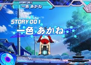 STORY 001~005