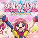 CR恋姫夢想 新台パチンコ