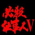 CR必殺仕事人5 新台パチンコ