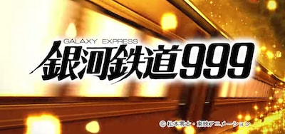 CR銀河鉄道999 新台パチンコ