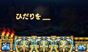 アナザーゴッドポセイドン-海皇の参戦-