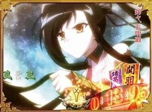 CR恋姫夢想ZA(1/319)