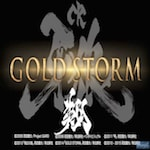 CR牙狼7 GOLD STORM翔 新台パチンコ