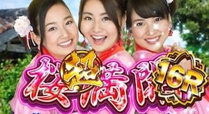 CRスーパー海物語IN沖縄4 桜新マックス