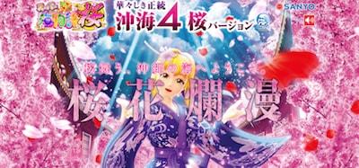 CRスーパー海物語IN沖縄4桜新マックス