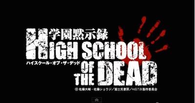 CR学園黙示録HIGH SCHOOL OF THE DEAD
