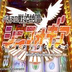 CR戦姫絶唱シンフォギア