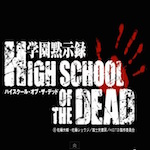 CR学園黙示録HIGH SCHOOL OF THE DEAD