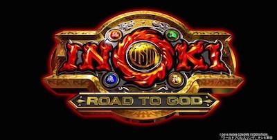 INOKI 〜ROAD TO GOD〜(イノキロードトゥゴッド)
