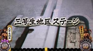 SLOT魁!!男塾