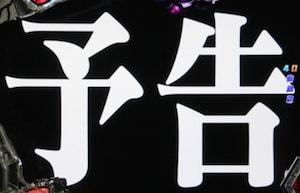 CRヱヴァンゲリヲン2018年MODEL~響きあう心~