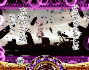 CRぱちんこ魔法少女まどか☆マギカ