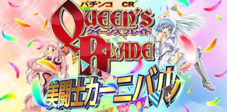 CRクイーンズブレイド3 美闘士カーニバル