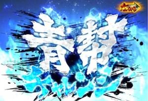 ぱちんこCR蒼天の拳 天羅